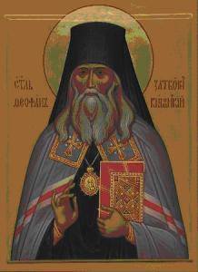 Икона святителя Феофана (Затворника)Вышенского